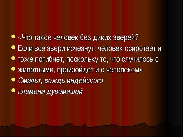 «Что такое человек без диких зверей? Если все звери исчезнут, человек осироте...