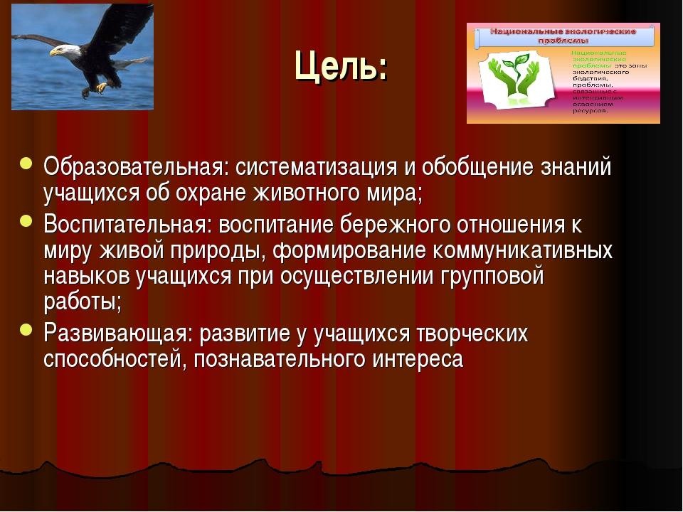 Цель: Образовательная: систематизация и обобщение знаний учащихся об охране ж...