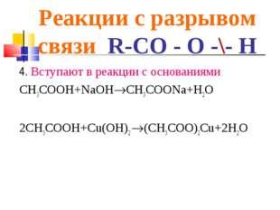 Реакции с разрывом связи R-CO - O -\- H 4. Вступают в реакции с основаниями C