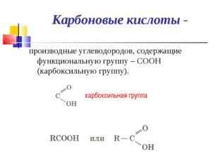 Карбоновые кислоты - производные углеводородов, содержащие функциональную гру