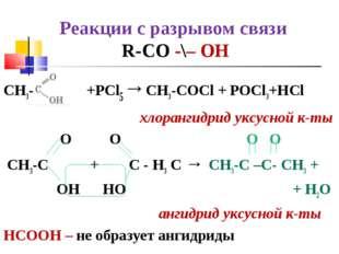 Реакции с разрывом связи R-СO -\– ОН CH3- +PCl5→CH3-COCl + POCl3+HCl хлоранги