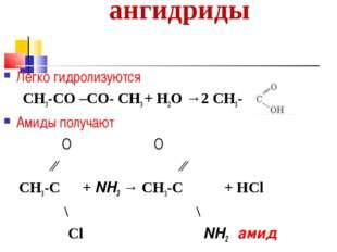 ангидриды Легко гидролизуются CH3-СО –СО- CH3 + H2O →2 CH3- Амиды получают О