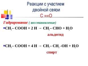 Реакции с участием двойной связи C ≠̸=O Гидрирование ( восстановление) CH3 –