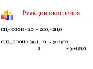 Реакции окисления CH3 – COOH + 2О2 → 2CO2 + 2H2O Сn Н2n + 1СООН + 3n+1 О2 → (