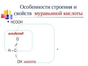 Особенности строения и свойств муравьиной кислоты НСООН альдегид О ∕∕ Н – С \