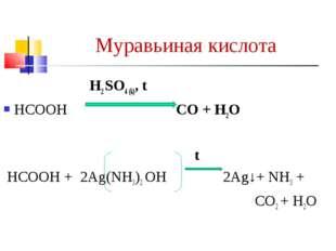 Муравьиная кислота H2 SO4 (k), t НСООН CO + H2O t НСООН + 2Ag(NH3)2 OH 2Ag↓+