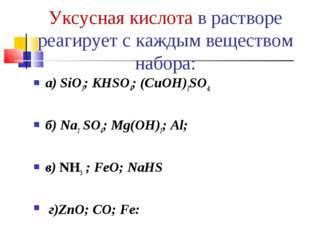 Уксусная кислота в растворе реагирует с каждым веществом набора: а) SiO2; KHS