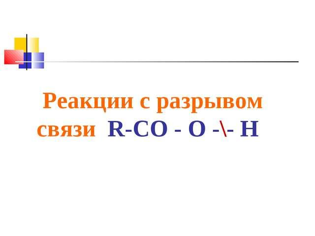 Реакции с разрывом связи R-CO - O -\- H