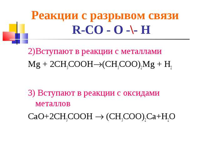 Реакции с разрывом связи R-CO - O -\- H 2)Вступают в реакции с металлами Mg +...