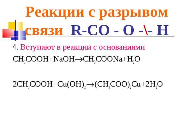 Реакции с разрывом связи R-CO - O -\- H 4. Вступают в реакции с основаниями C...