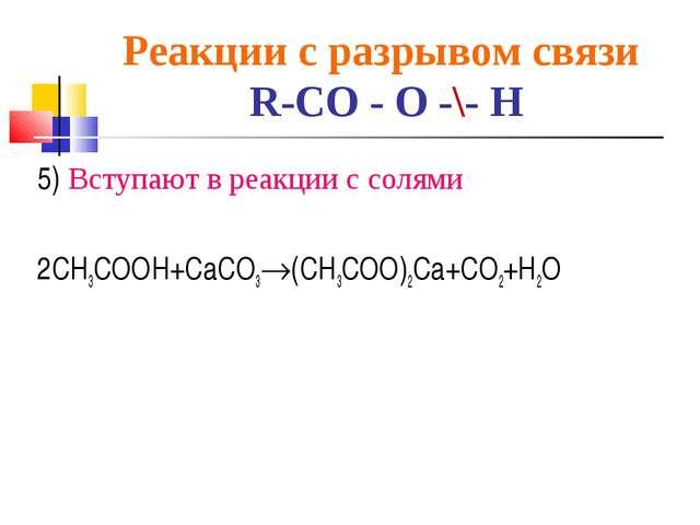 Реакции с разрывом связи R-CO - O -\- H 5) Вступают в реакции с солями 2CH3CO...