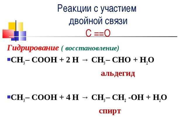 Реакции с участием двойной связи C ≠̸=O Гидрирование ( восстановление) CH3 –...