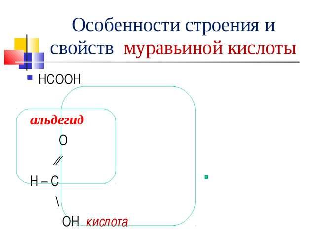 Особенности строения и свойств муравьиной кислоты НСООН альдегид О ∕∕ Н – С \...