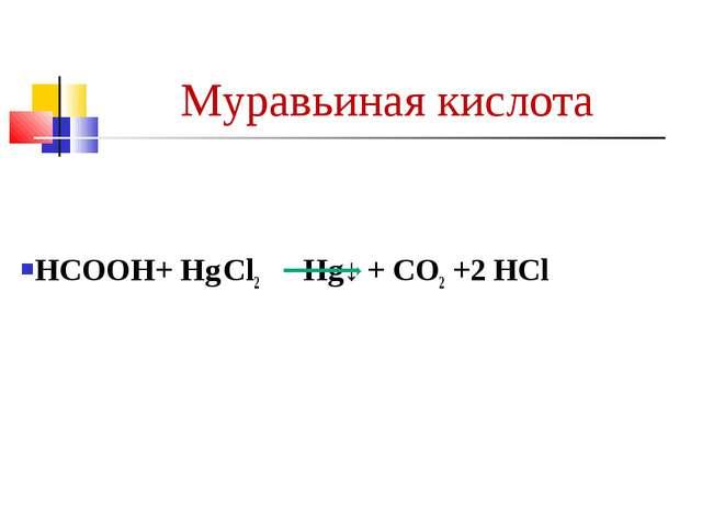 Муравьиная кислота НСООН+ Hg Cl2 Hg↓ + CO2 +2 HCl