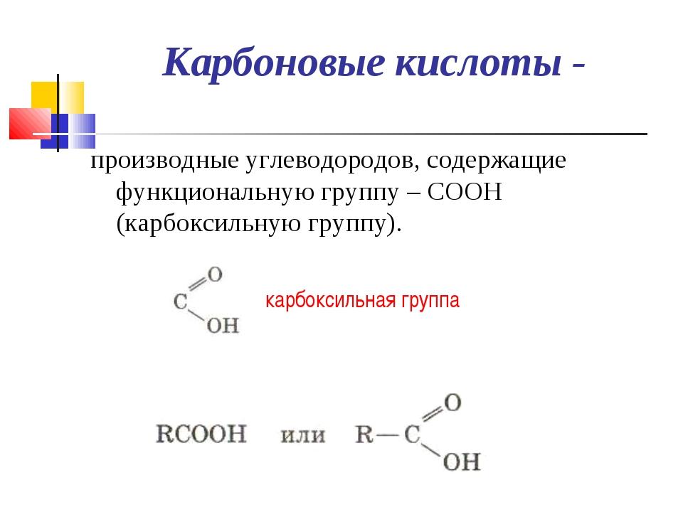 Карбоновые кислоты - производные углеводородов, содержащие функциональную гру...