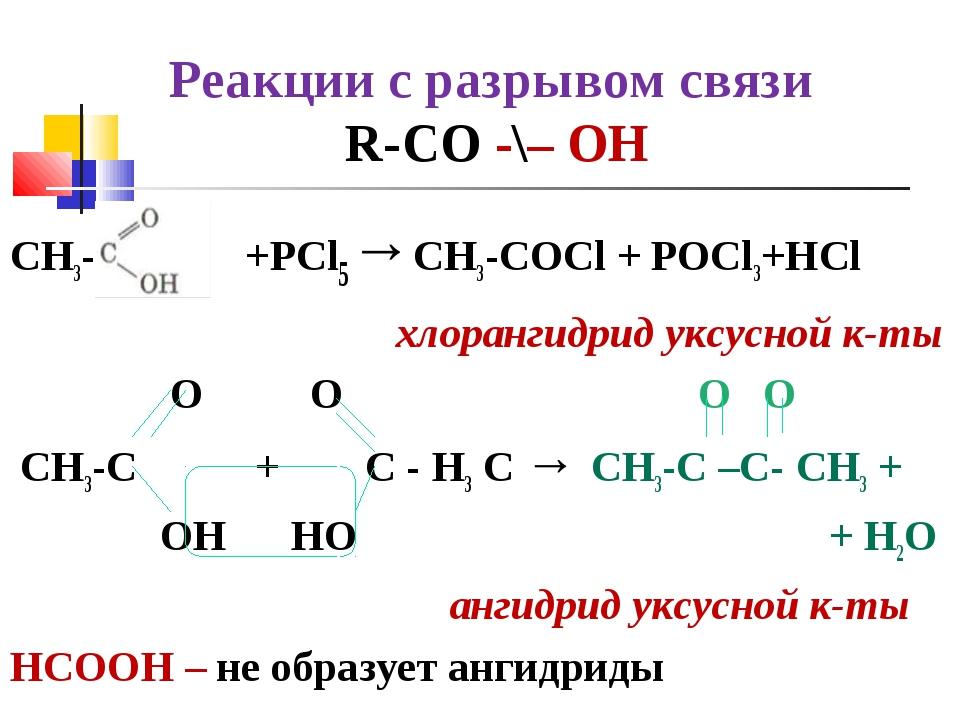 Реакции с разрывом связи R-СO -\– ОН CH3- +PCl5→CH3-COCl + POCl3+HCl хлоранги...