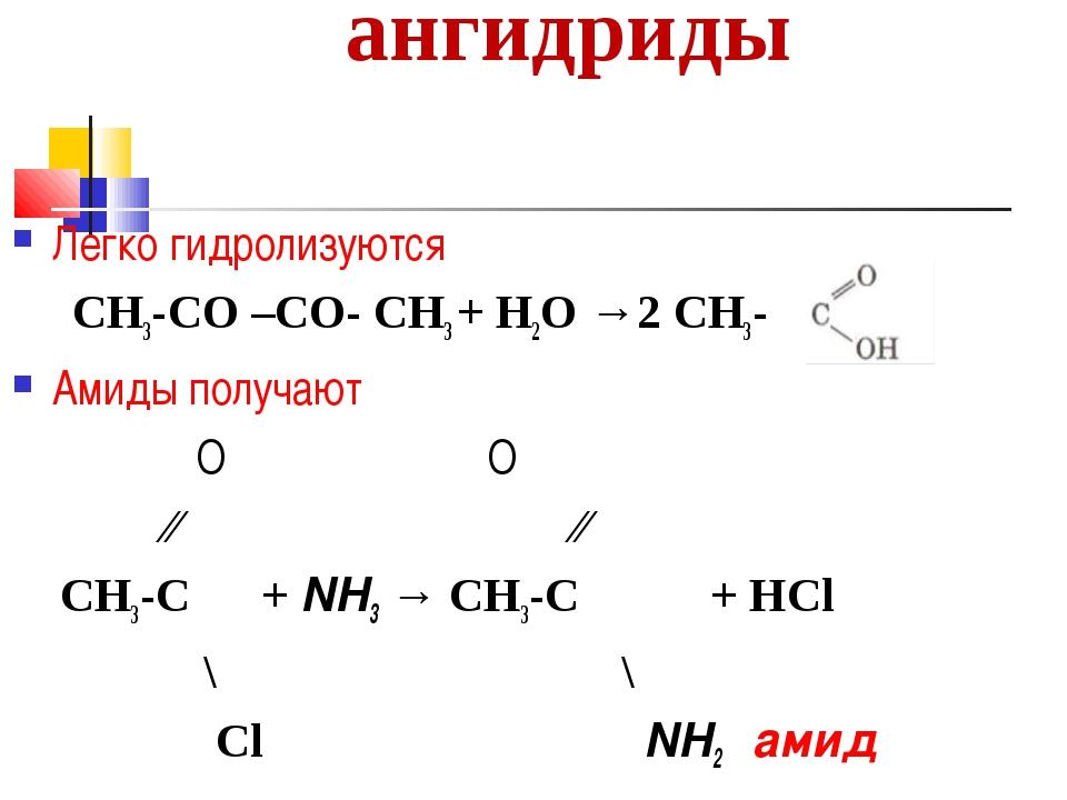 ангидриды Легко гидролизуются CH3-СО –СО- CH3 + H2O →2 CH3- Амиды получают О...