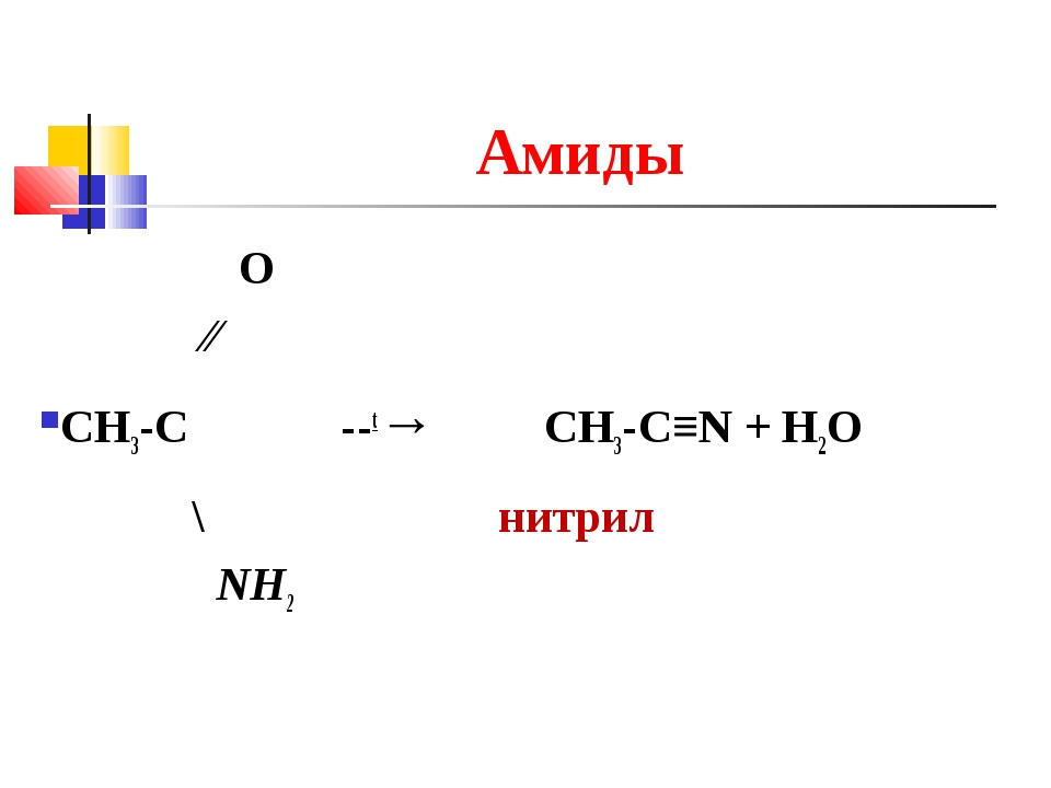Амиды О ∕∕ CH3-C --t→ CH3-C≡N + H2O \ нитрил NH2