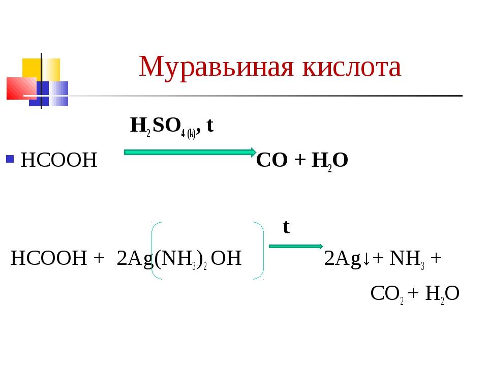 Муравьиная кислота H2 SO4 (k), t НСООН CO + H2O t НСООН + 2Ag(NH3)2 OH 2Ag↓+...