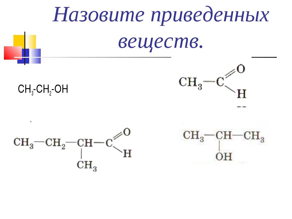 Назовите приведенных веществ. СН3-СН2-ОН