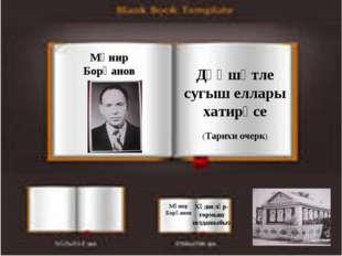 Мөнир Борһанов Дәһшәтле сугыш еллары хатирәсе (Тарихи очерк) Мөнир Борһанов Х