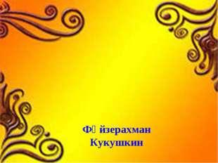 Фәйзерахман Кукушкин