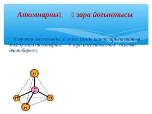 Хлорэтан мисалында, хәзерге заман карашларына таянып, молекулада атомнарның
