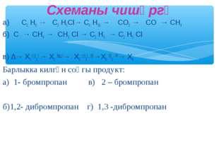 а) С2 Н6 → С2 Н5Сl→ C4 H10 → СО2 → СО → CH4 б) С → СН4 → СН3 Cl → C2 H6 → C2