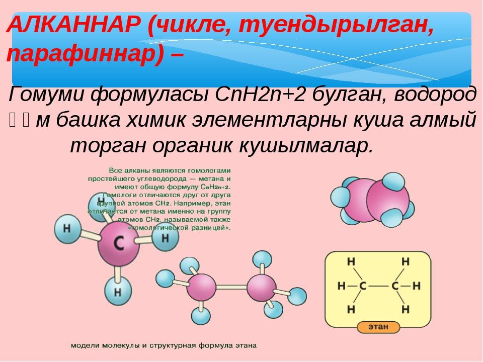 АЛКАННАР (чикле, туендырылган, парафиннар) – Гомуми формуласы CnH2n+2 булган,...