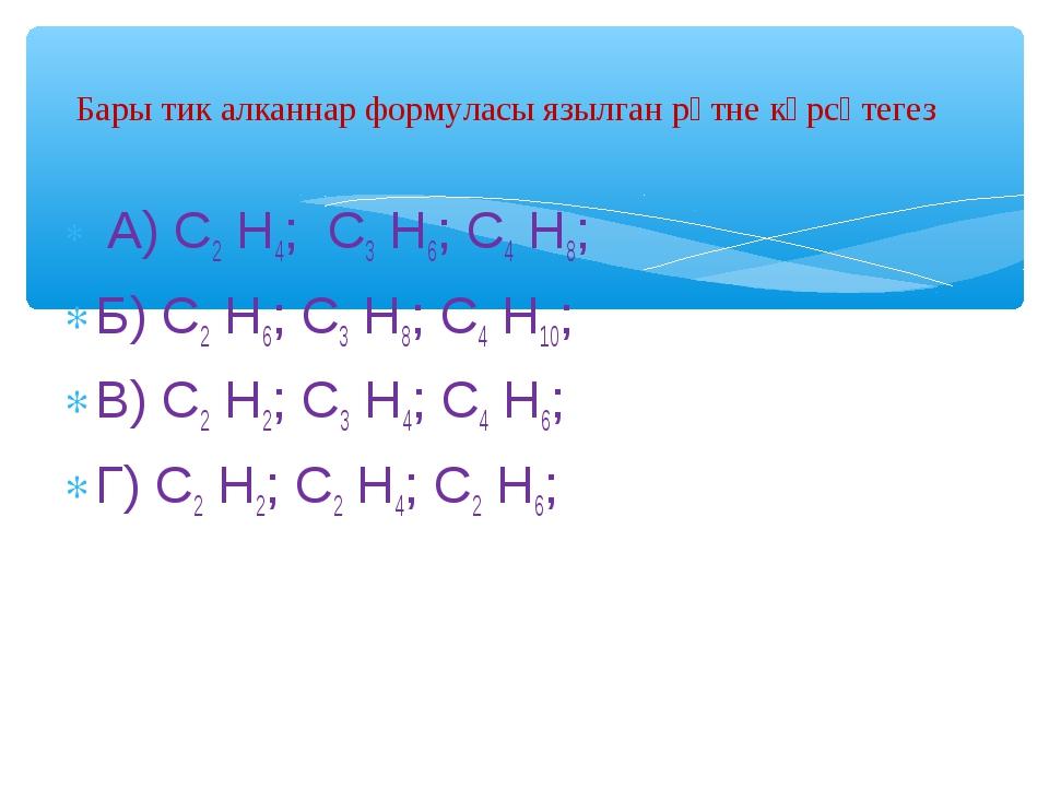 Бары тик алканнар формуласы язылган рәтне күрсәтегез А) С2 Н4; С3 Н6; С4 Н8;...