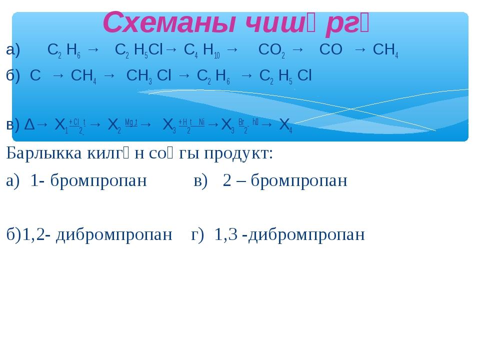 а) С2 Н6 → С2 Н5Сl→ C4 H10 → СО2 → СО → CH4 б) С → СН4 → СН3 Cl → C2 H6 → C2...