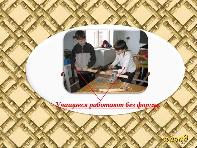 * назад «НАЙДИ ОШИБКУ» - Учащиеся работают без формы.