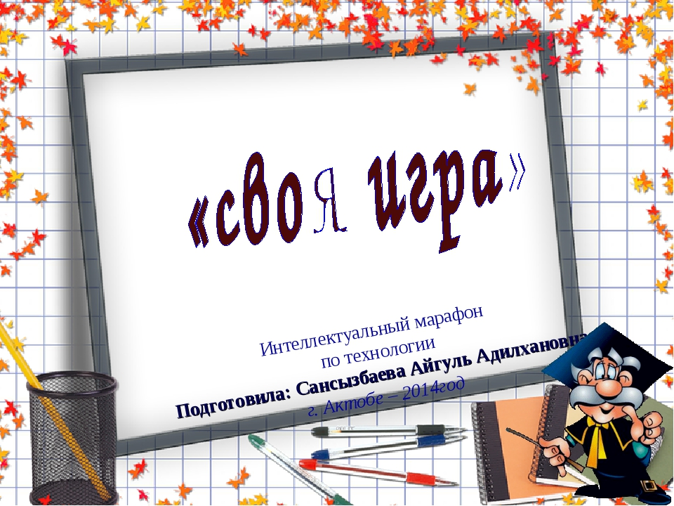 * * Интеллектуальный марафон по технологии Подготовила: Сансызбаева Айгуль Ад...