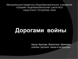 Муниципальное бюджетное Общеобразовательное учреждение «Средняя общеобразоват