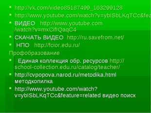 http://vk.com/video85187499_163299128 http://www.youtube.com/watch?v=ybISbLKq