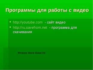 Программы для работы с видео http://youtube.com - сайт видео http://ru.savefr