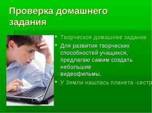 Проверка домашнего задания Творческое домашнее задание Для развития творчески