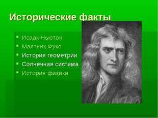 Исторические факты Исаак Ньютон Маятник Фуко История геометрии Солнечная сист