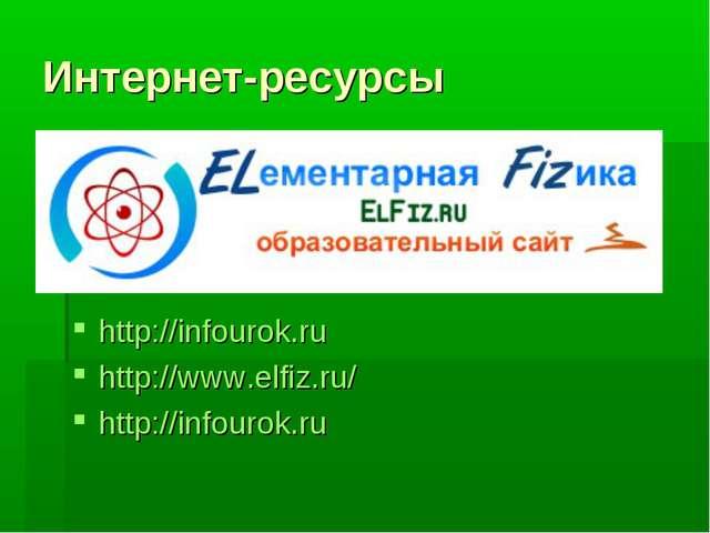 Интернет-ресурсы http://infourok.ru http://www.elfiz.ru/ http://infourok.ru