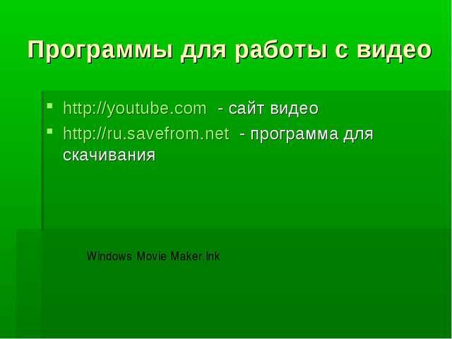 Программы для работы с видео http://youtube.com - сайт видео http://ru.savefr...