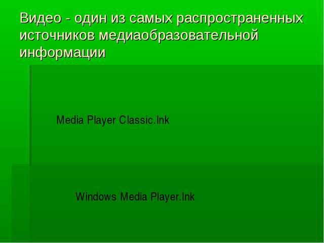 Видео - один из самых распространенных источников медиаобразовательной информ...