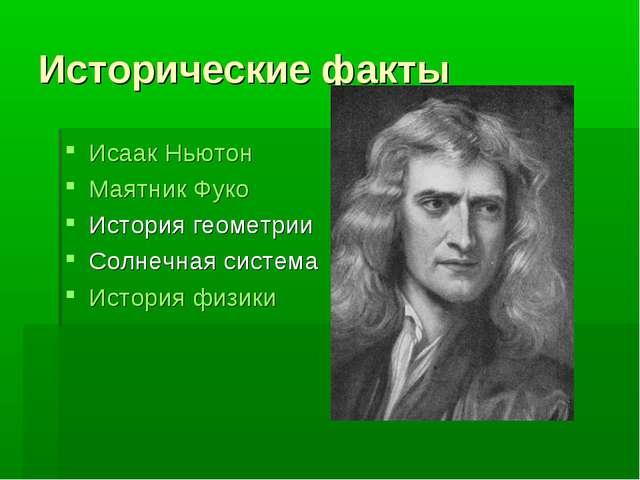 Исторические факты Исаак Ньютон Маятник Фуко История геометрии Солнечная сист...