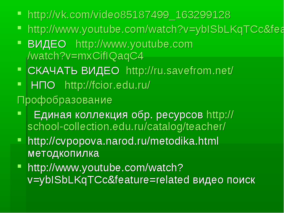 http://vk.com/video85187499_163299128 http://www.youtube.com/watch?v=ybISbLKq...
