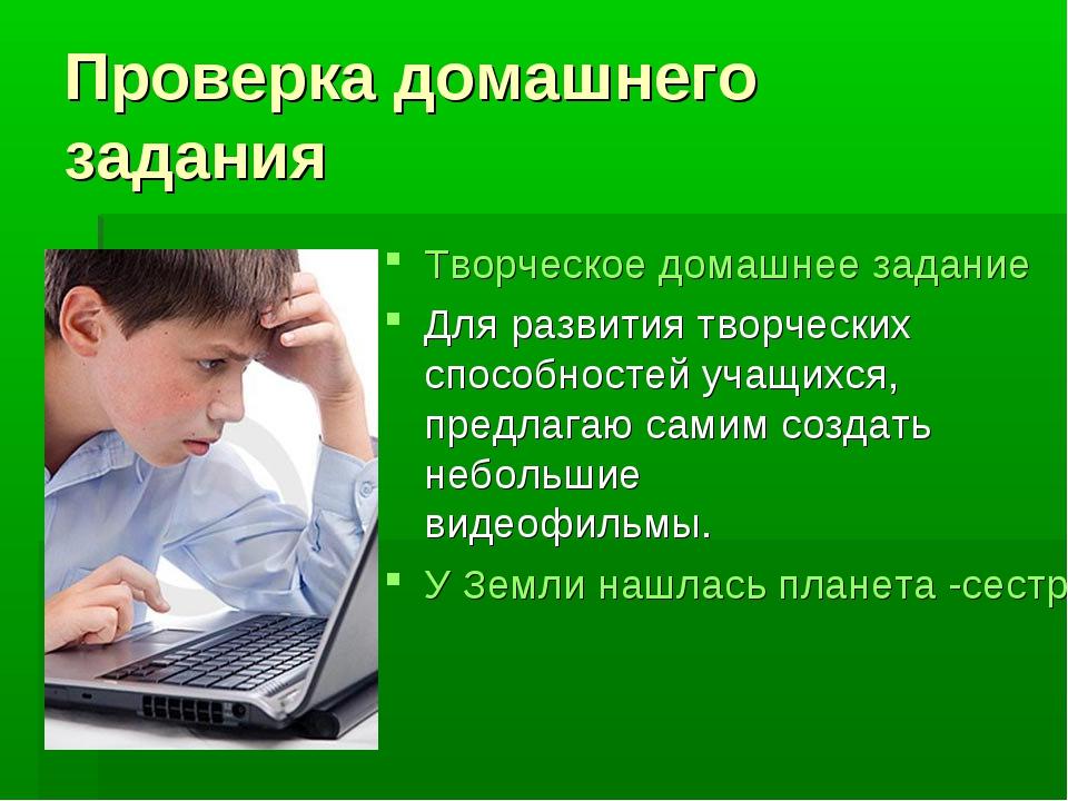 Проверка домашнего задания Творческое домашнее задание Для развития творчески...
