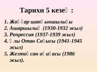 Жоңғар шапқыншылығы Ашаршылық (1930-1932 жыл) Репрессия (1937-1939 жыл) Ұлы О