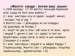 «Желтоқсанда үзілген жауқазын» 1986 жылдың 17-18 желтоқсанында Брежнев алаңын