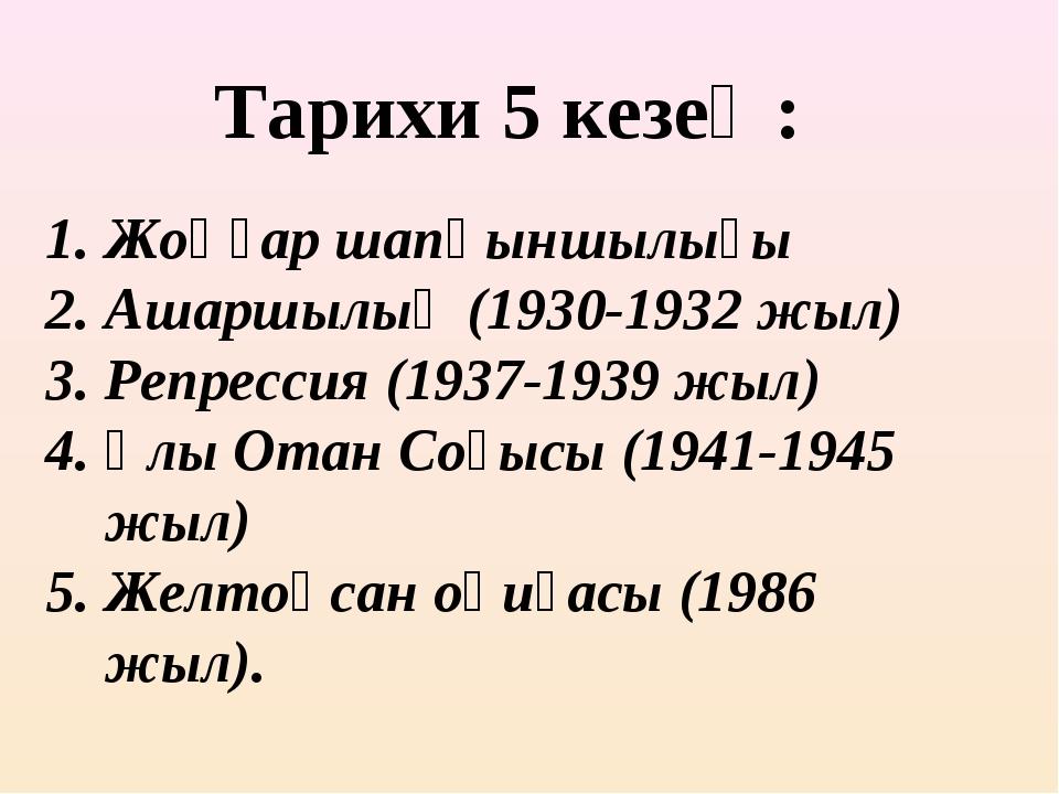 Жоңғар шапқыншылығы Ашаршылық (1930-1932 жыл) Репрессия (1937-1939 жыл) Ұлы О...