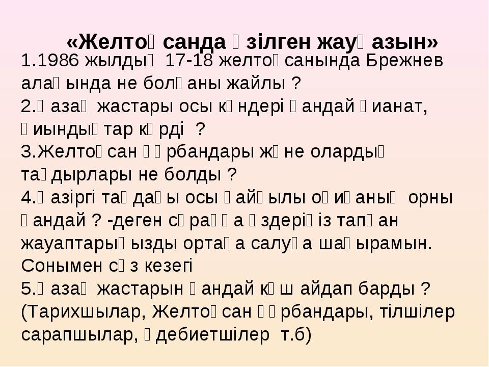 «Желтоқсанда үзілген жауқазын» 1986 жылдың 17-18 желтоқсанында Брежнев алаңын...