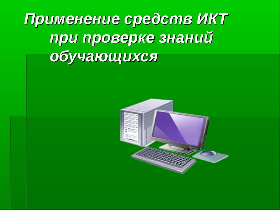 Применение средств ИКТ при проверке знаний обучающихся