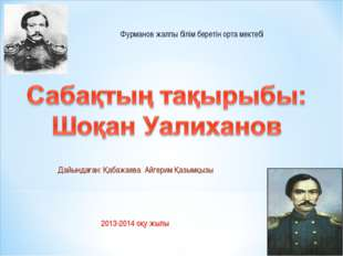Дайындаған: Қабажаева Айгерим Қазымқызы Фурманов жалпы білім беретін орта мек